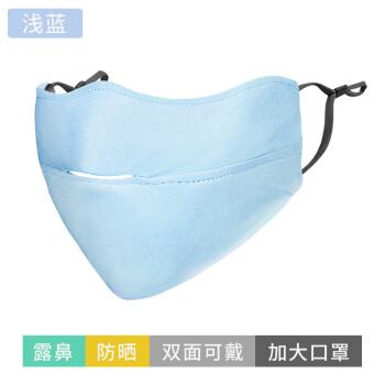 Actic V.マカロンのマスク女性の紫外線防止夏の薄いパラソルの防塵透過性があります。息がよく出て、鼻が浅くて青いです。