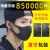 マスクの色は黒で、空気をきれいにして、息を吸いやすいようにします。