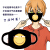 【アニメ城】面相カバー防じんマスクを怖がり、横目で笑ったり、二次元創作アニメグッズオリジナルの黄顔マスク