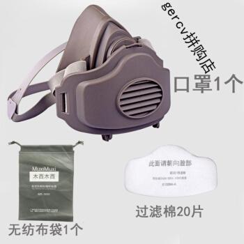 防塵マスクは息を吸いやすく、工業粉塵作業場の灰粉防毒マスクは、炭鉱で防水灰マスクMXマスク+20枚の綿を洗浄できる(ゴーグル+耳栓+マスクを送る)。