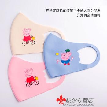 子供用マスク3枚入りの女性用ソフトクリームです。夏の薄手防塵防塵防塵防塵防塵防塵防塵防塵カバーです。子供用非使い捨てアニメマスクです。黄青各1個4-10歳です。