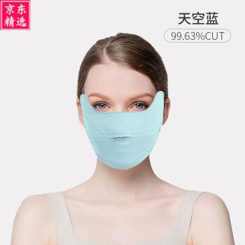 【季節新品】日本焼け止めマスク女性紫外線カット夏の通気性と鼻保護目尻マスク氷糸の日よけ全顔自転車水波青-99.63%CUT
