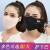 yiwaeye純綿マスク女性は春秋冬に厚い黒い防風と防塵を加えて空気を通して目を保護します。水洗いできます。